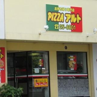 ピザアルト 別府店