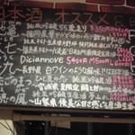 29729099 - 日本酒黒板メニュー①