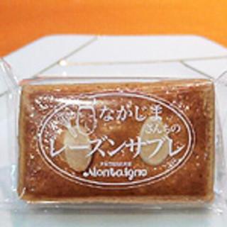 パティスリー モンテーニュ - 料理写真:当店の人気商品「中嶋さんちのレーズンサブレ」です。