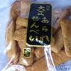 大正煎餅 - 料理写真:あげせんべい・醤油