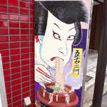 五右エ門ラーメン - ラーメンが釜茹での刑になってます。麺が伸びるのでは(笑)