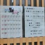 山王 ひらそば - カレンダー&営業時間