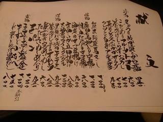 西麻布 山本 - 悦楽的女の東京美食辞典