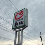 島田食堂 - 看板