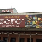 Cafe&Dining zero+ - カメラのヒロカワ敷地内