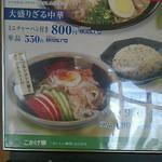 29744588 - 盛岡風冷麺