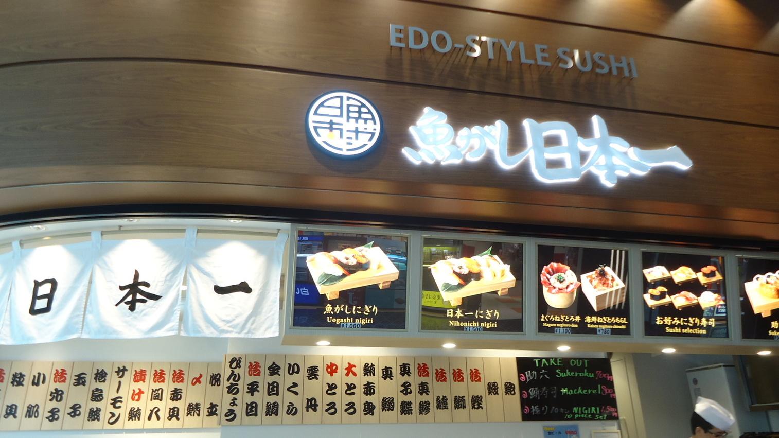 魚がし日本一 羽田空港国際線ターミナルTOKYO SKY KITCHEN店