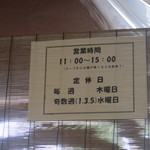 東池袋大勝軒 - 営業時間と定休日のお知らせ