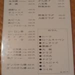 29749914 - おやじ・メニュー(2014.05)