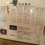 2975851 - 麺類、ご飯類