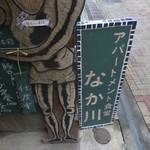 なか川 - 外観1