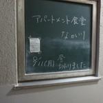 なか川 - 外観2