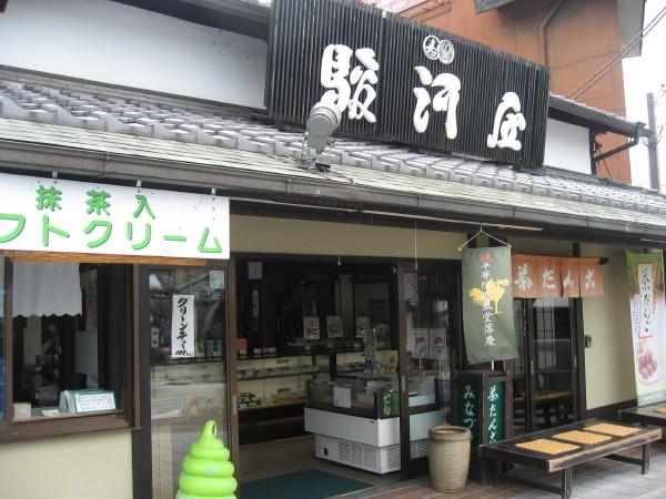 京阪宇治駅前 駿河屋