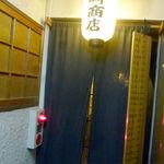 さつま黒豚食堂 川崎商店 -
