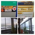福岡空港ビアテラス - 雷様も参加したいのか時々登場され、土砂降りでございます。