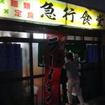 急行食堂 - 昭和だねえ♪