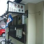 茶房染井 - 2005年7月