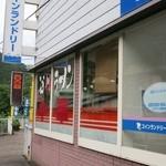 谷川ラーメン - 谷川ラーメン