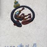 柳川屋 - 壁の鏝絵