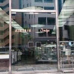 近江屋洋菓子店 神田店 -