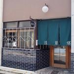 逃現郷 - 西陣の町屋の喫茶店