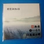 29766724 - 高級あぶらとり紙(2013~2014キャンペーン)