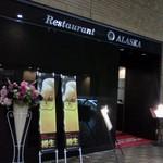 レストランアラスカ - 朝日新聞社内の2F入口