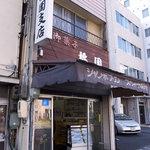 桃園菓子店 -