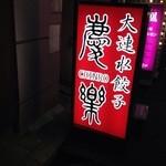 慶楽 - 大連の文字に誘われて
