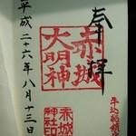 龍朋 - ご朱印@赤城大明神