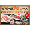 カルビ大将 - 料理写真:全58品以上☆100分食べ放題!満足コース