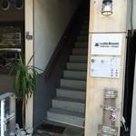 cafe Room - 階段を上がって2階です