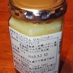 29783118 - りんごバター・ラベル