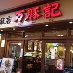 万豚記 イオン板橋ショッピングセンター店 -