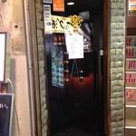 ヘルメスワインコーナー - H26.8 店舗前