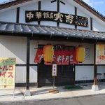 中華飯店 実吉 - 国道沿い