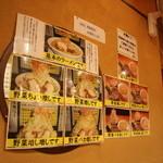 ラーメンつけ麺 笑福 - トッピングによって量がこんなに変わります