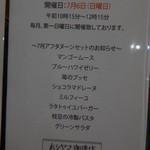 ホシヤマ珈琲店 - アフタヌーンティーの案内