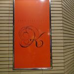 ケンズカフェ東京 -