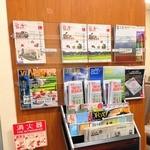 ビジネス&トラベルサポートセンター 成田国際空港 第二ターミナル - マガジンラック?