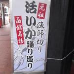 海のがき大将 - 海のがき大将 大門店