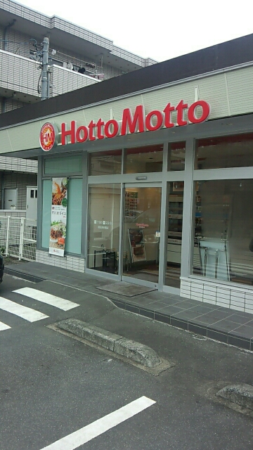 もっと 秋川 ほっと ほっともっと 秋川店