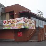 一心亭 - 一心亭 函館広野店