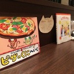 29796081 - カウンターに飾ってあるピザの絵本可愛いでしょっ♥︎