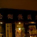 南翔饅頭店 - 南翔饅頭店 六本木ヒルズ店