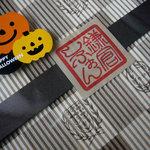 鎌倉しふぉん - ハロウィン