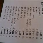 九つ井 - メニュー2