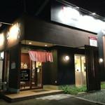 博多長浜麺食堂 ちー坊 - お店の外観