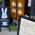 うさぎカフェ -