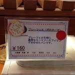 ハーバックストゥーベ - プレーツェル(ボロネーゼ)(160円)プライスカード(撮影了承)